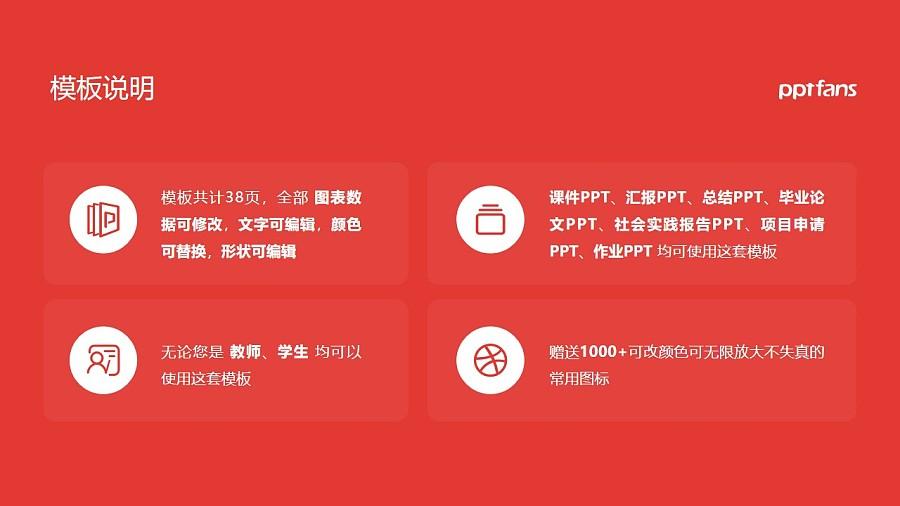 承德医学院PPT模板下载_幻灯片预览图2