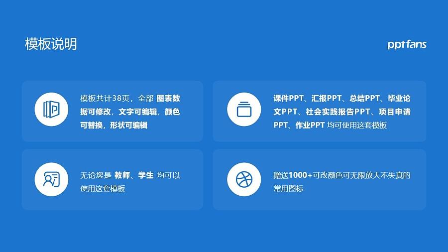 河北北方学院PPT模板下载_幻灯片预览图2