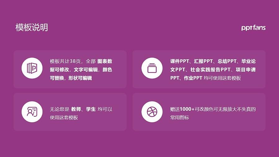 河北建筑工程学院PPT模板下载_幻灯片预览图2