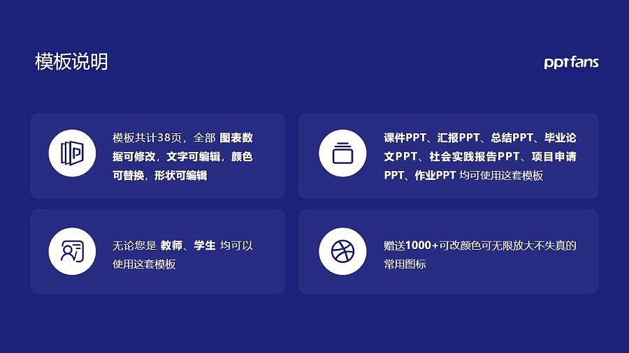 燕山大学PPT模板下载_幻灯片预览图2