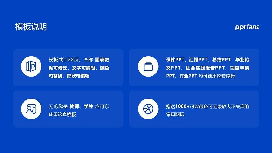 河北联合大学PPT模板下载_幻灯片预览图2