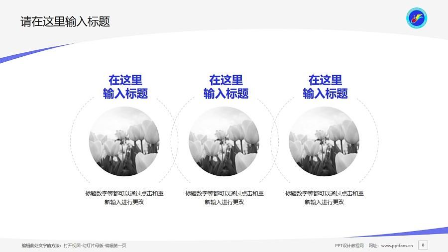 德宏师范高等专科学校PPT模板下载_幻灯片预览图8
