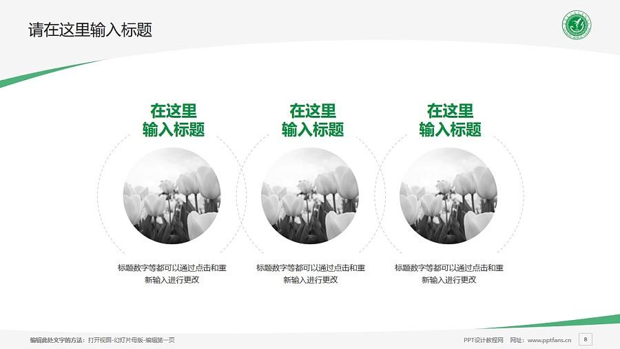 楚雄医药高等专科学校PPT模板下载_幻灯片预览图8