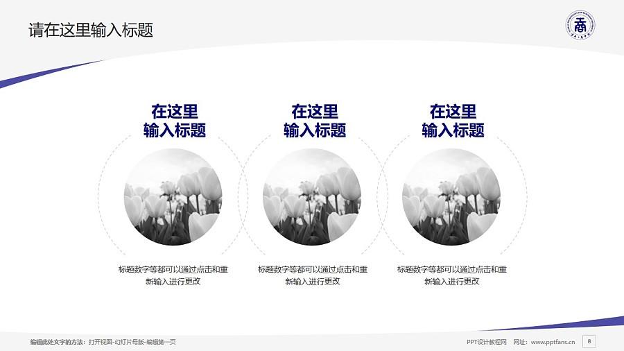 云南工商学院PPT模板下载_幻灯片预览图8