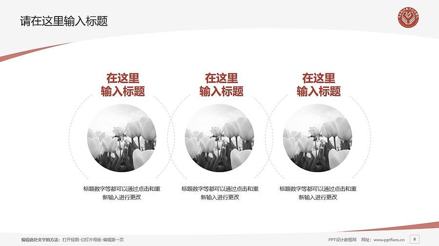 云南能源职业技术学院PPT模板下载_幻灯片预览图8