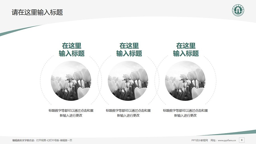石家庄经济学院PPT模板下载_幻灯片预览图8