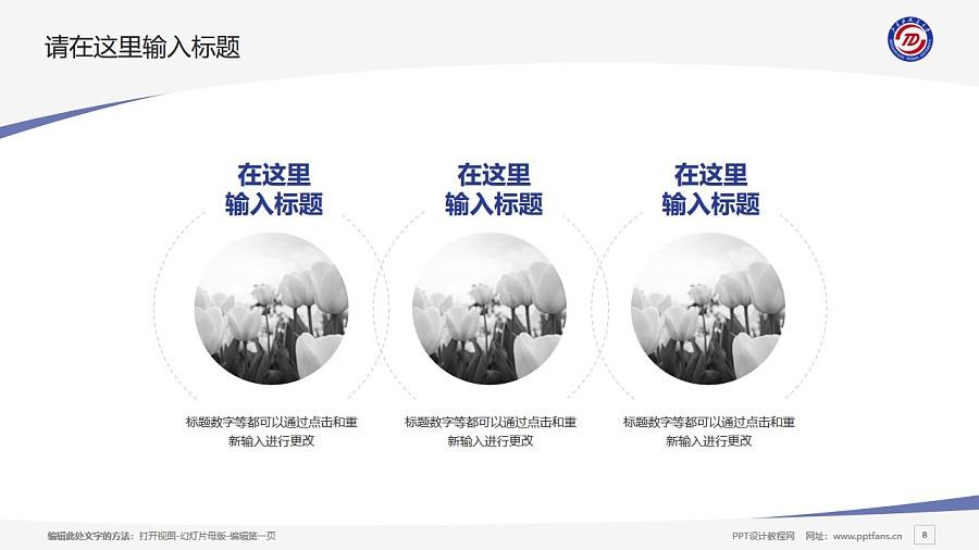石家庄铁道大学PPT模板下载_幻灯片预览图8