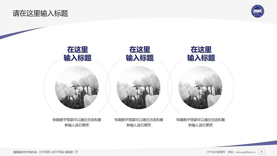 燕山大学PPT模板下载_幻灯片预览图8