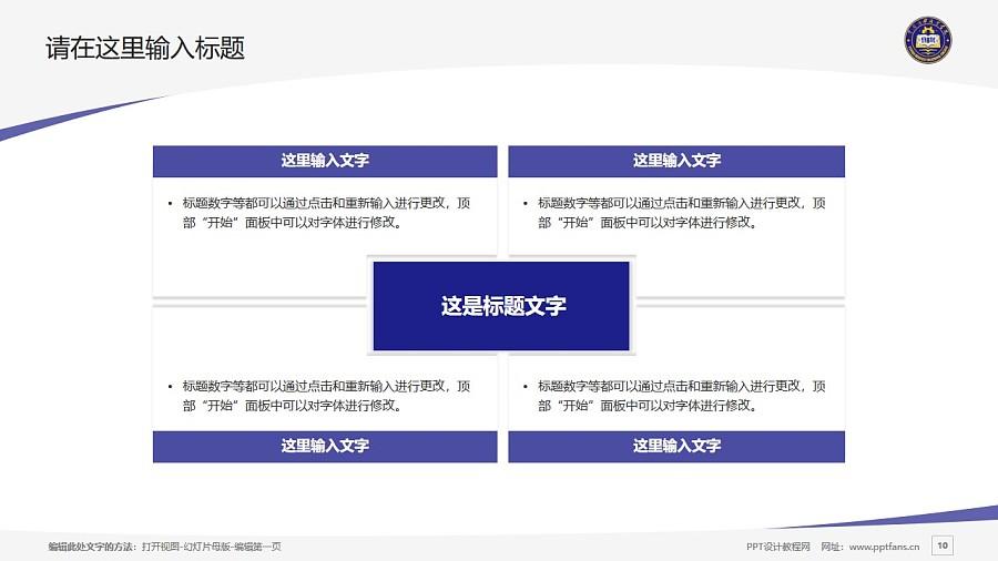 云南商務職業學院PPT模板下載_幻燈片預覽圖10