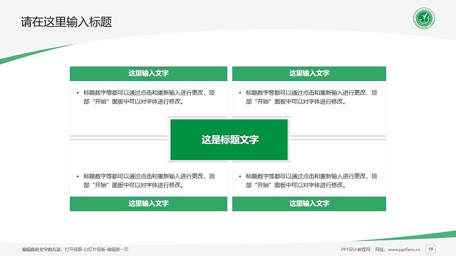 楚雄医药高等专科学校PPT模板下载_幻灯片预览图10