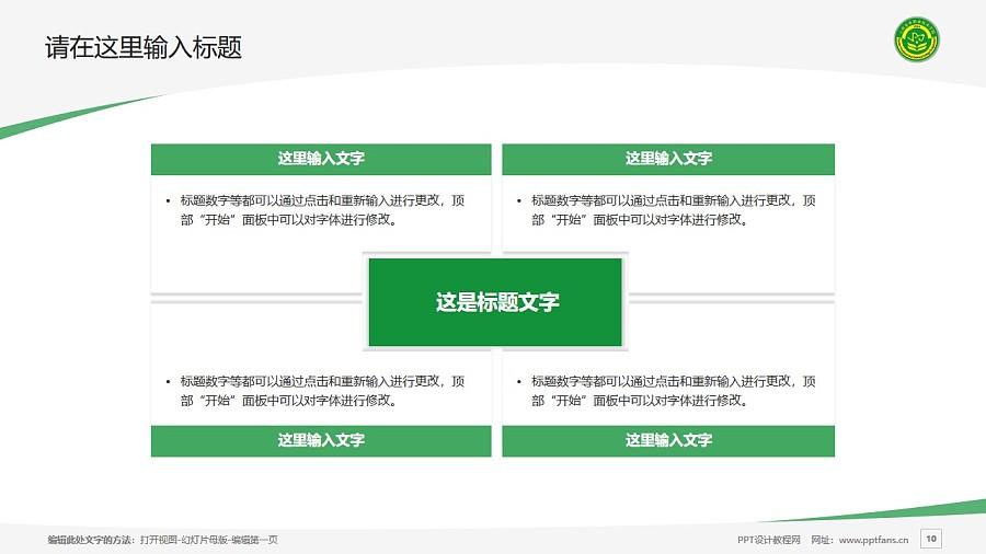 云南农业职业技术学院PPT模板下载_幻灯片预览图10