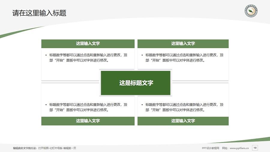 大理农林职业技术学院PPT模板下载_幻灯片预览图10