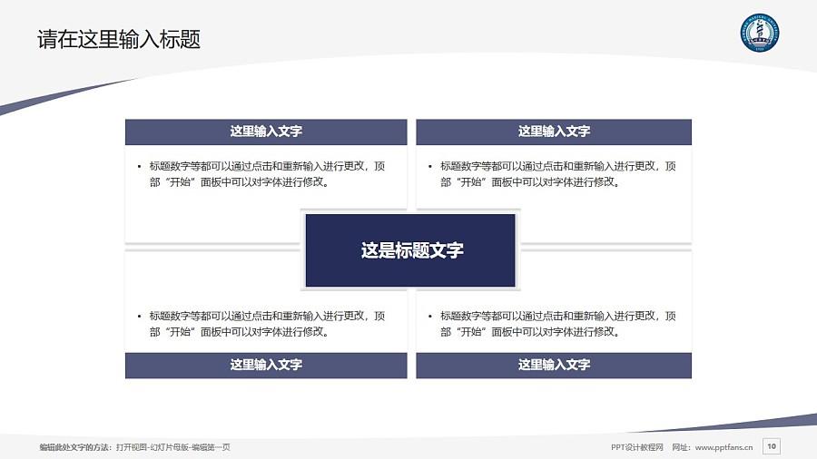昆明医科大学PPT模板下载_幻灯片预览图10