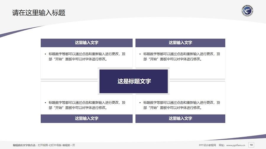云南现代职业技术学院PPT模板下载_幻灯片预览图10
