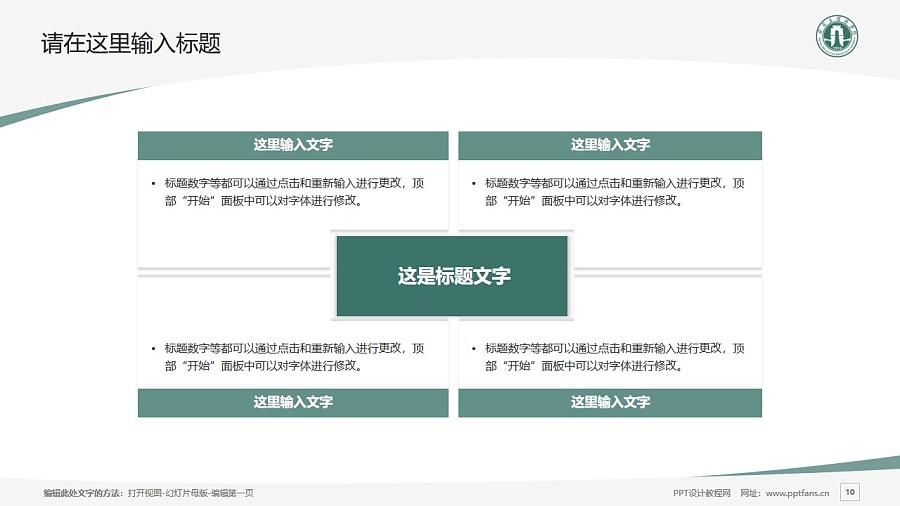 石家庄经济学院PPT模板下载_幻灯片预览图10