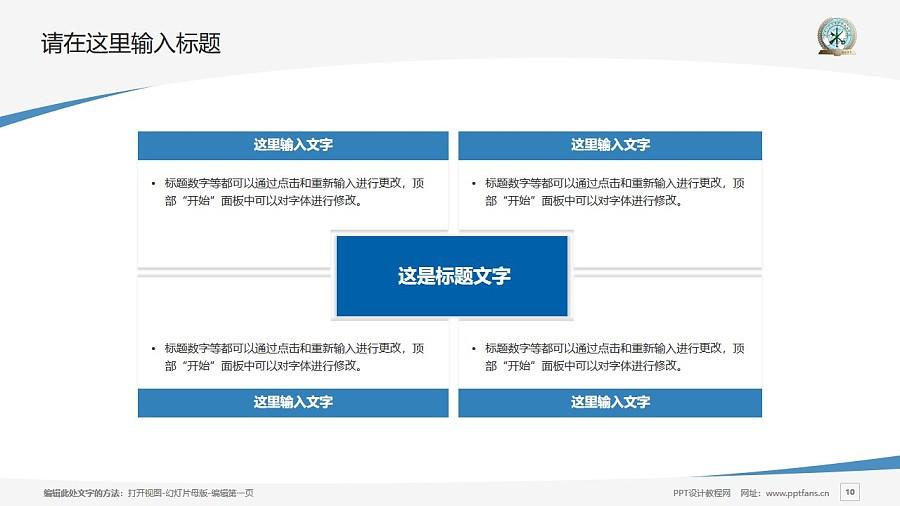 中国人民武装警察部队学院PPT模板下载_幻灯片预览图10