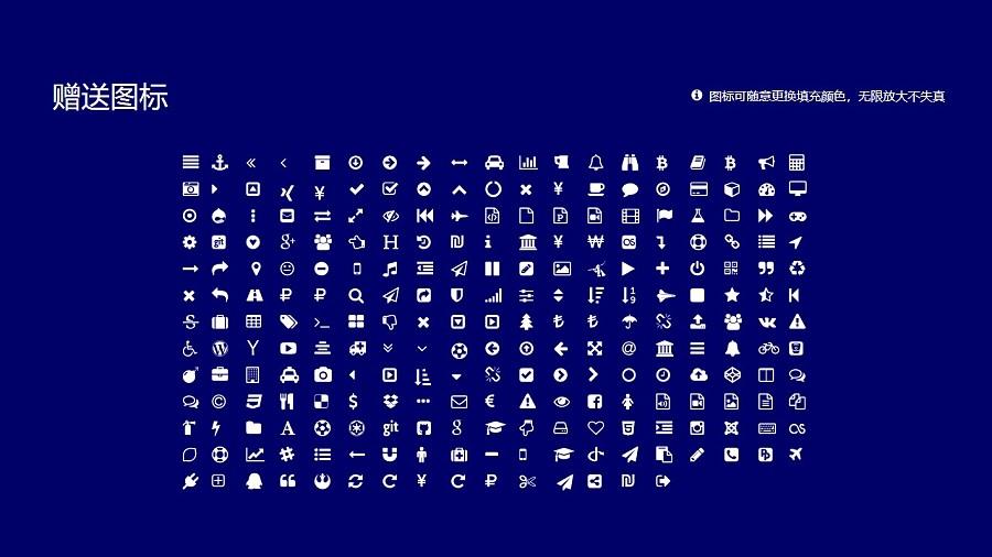 云南锡业职业技术学院PPT模板下载_幻灯片预览图34
