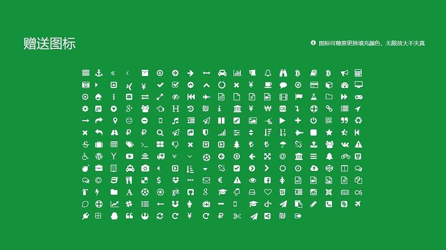 云南农业职业技术学院PPT模板下载_幻灯片预览图34