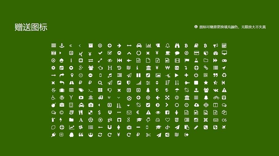 西南林业大学PPT模板下载_幻灯片预览图34