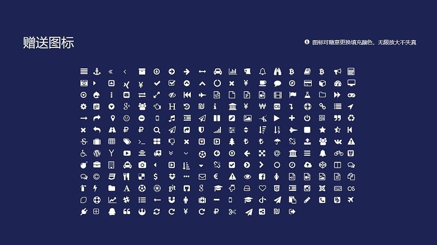 云南农业大学PPT模板下载_幻灯片预览图34