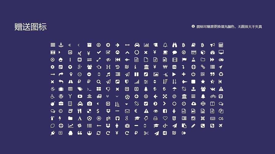 云南现代职业技术学院PPT模板下载_幻灯片预览图34