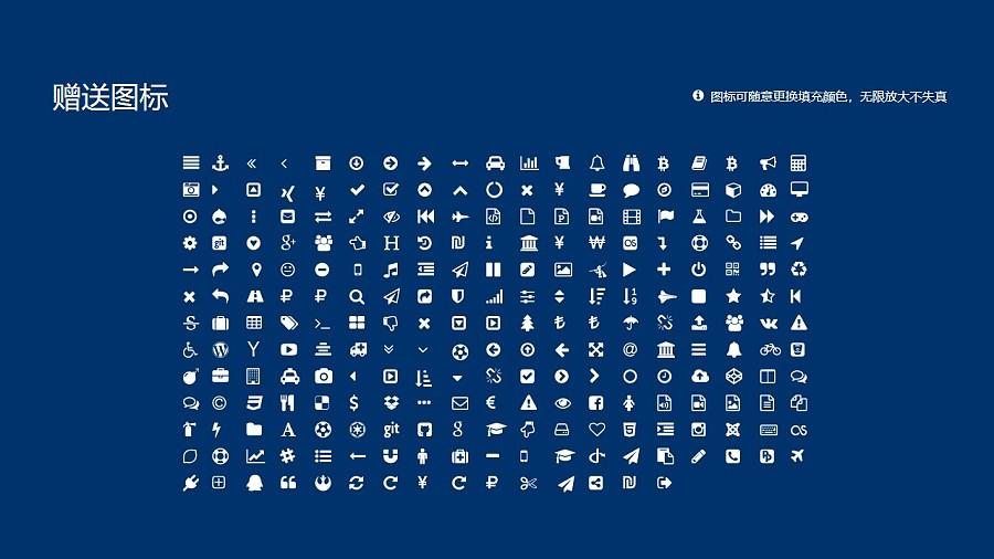 防灾科技学院PPT模板下载_幻灯片预览图34