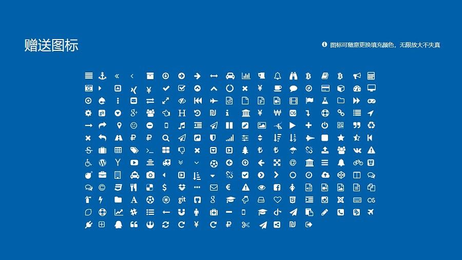 中国人民武装警察部队学院PPT模板下载_幻灯片预览图34