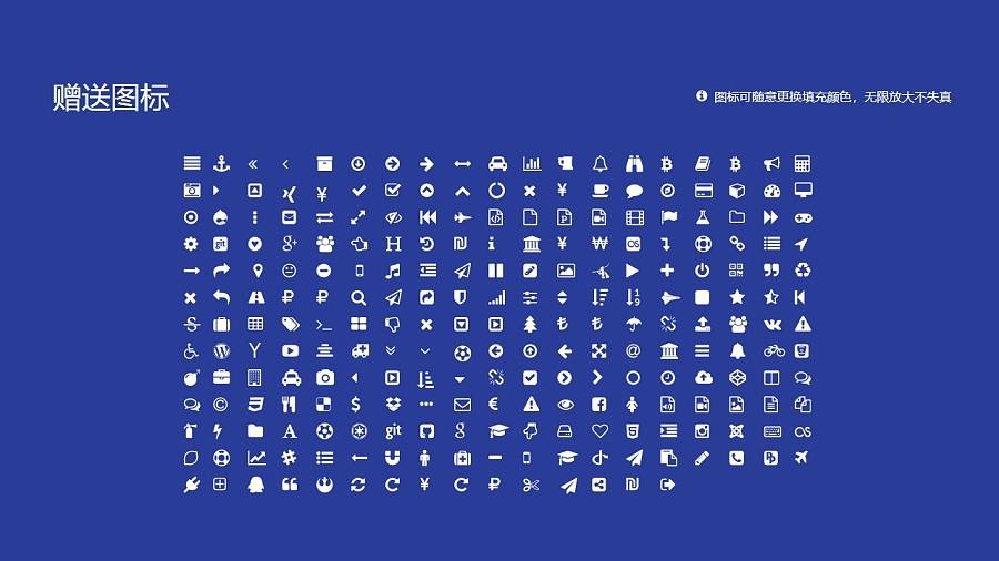 石家庄铁道大学PPT模板下载_幻灯片预览图34