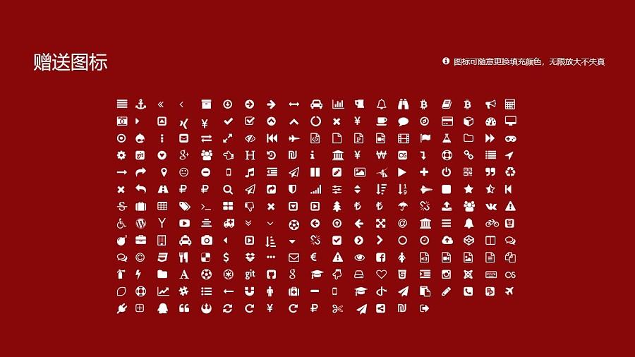 河北医科大学PPT模板下载_幻灯片预览图34
