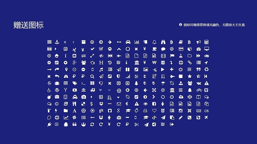 燕山大学PPT模板下载_幻灯片预览图34