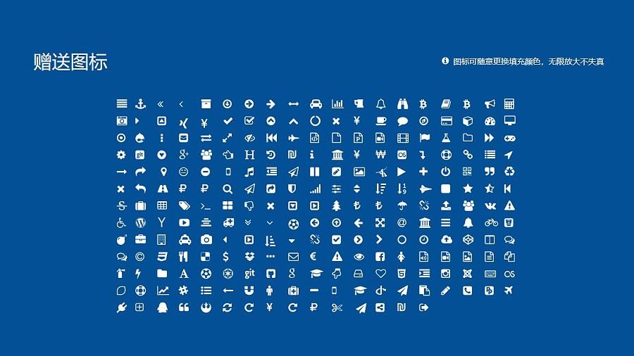 雅安职业技术学院PPT模板下载_幻灯片预览图34