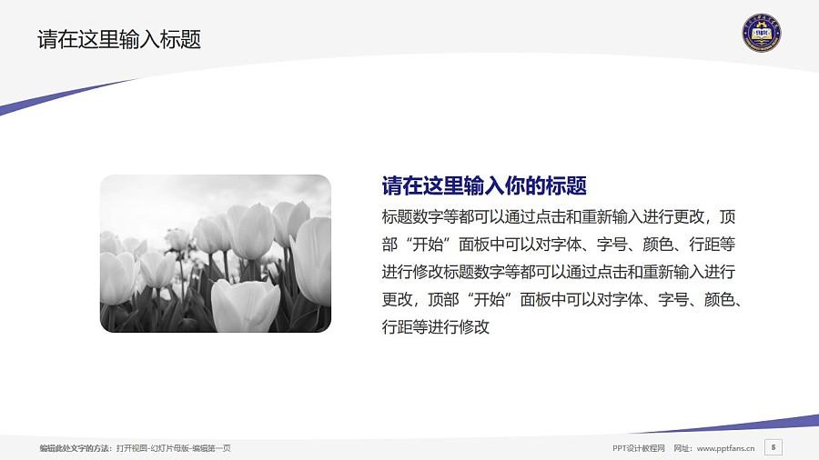 云南商務職業學院PPT模板下載_幻燈片預覽圖5