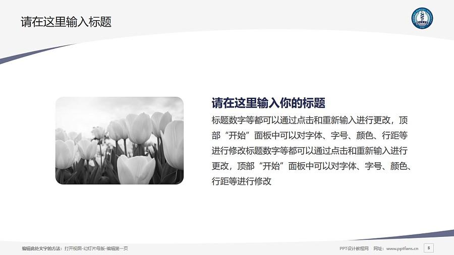 昆明医科大学PPT模板下载_幻灯片预览图5