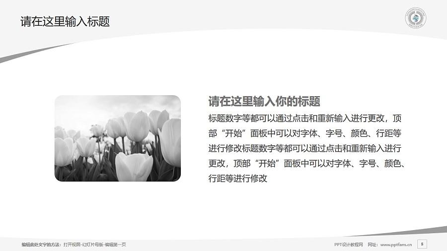 昆明卫生职业学院PPT模板下载_幻灯片预览图5
