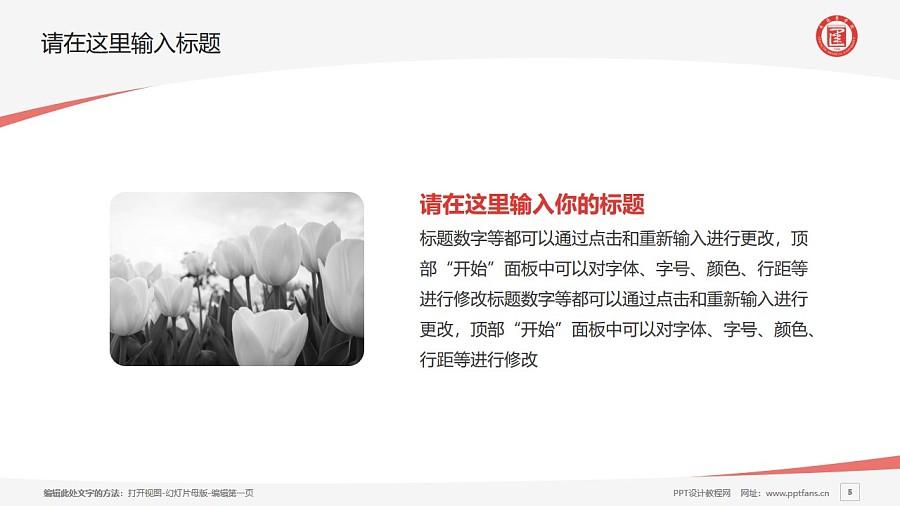 承德医学院PPT模板下载_幻灯片预览图5