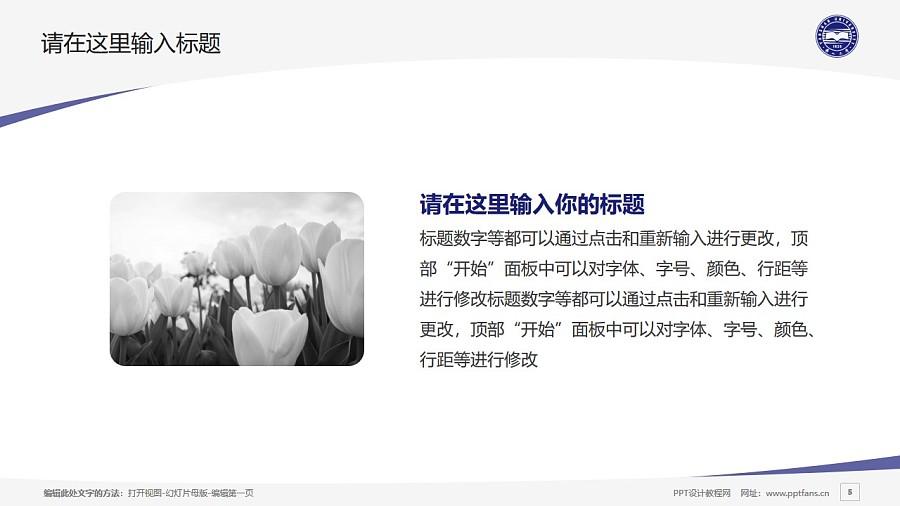 燕山大学PPT模板下载_幻灯片预览图5