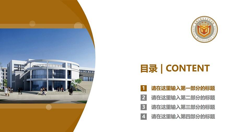 昆明冶金高等专科学校PPT模板下载_幻灯片预览图3