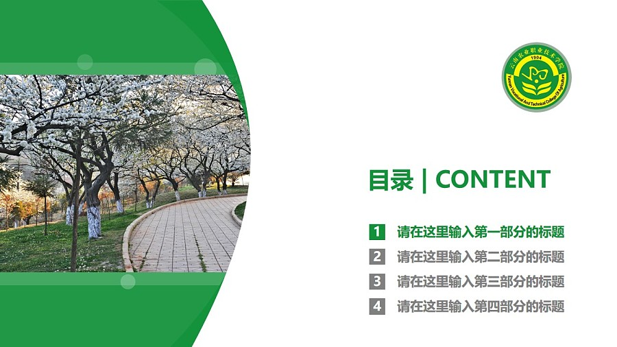 云南农业职业技术学院PPT模板下载_幻灯片预览图3