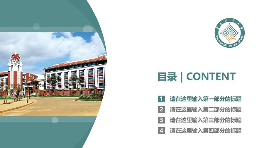 云南民族大学PPT模板下载_幻灯片预览图3