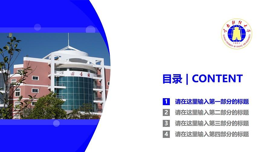 云南财经大学PPT模板下载_幻灯片预览图3