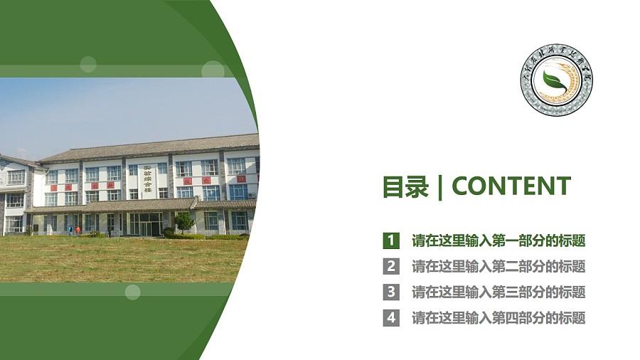 大理农林职业技术学院PPT模板下载_幻灯片预览图3