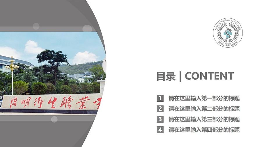 昆明卫生职业学院PPT模板下载_幻灯片预览图3