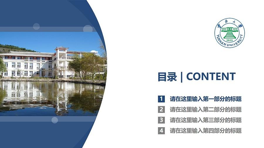 云南大学PPT模板下载_幻灯片预览图3