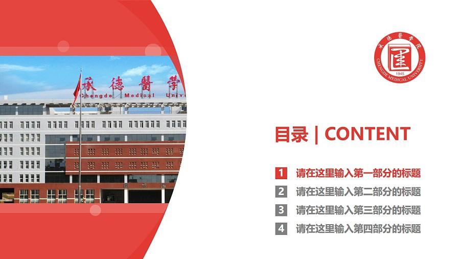 承德医学院PPT模板下载_幻灯片预览图3
