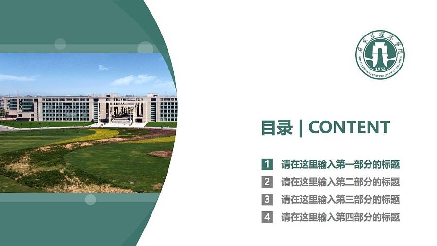 石家庄经济学院PPT模板下载_幻灯片预览图3