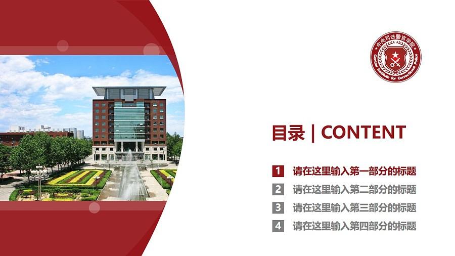中央司法警官学院PPT模板下载_幻灯片预览图3