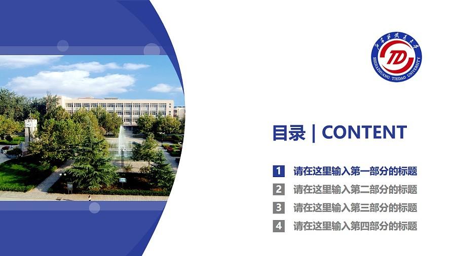 石家庄铁道大学PPT模板下载_幻灯片预览图3