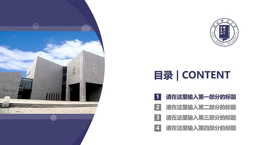 河北师范大学PPT模板下载_幻灯片预览图3