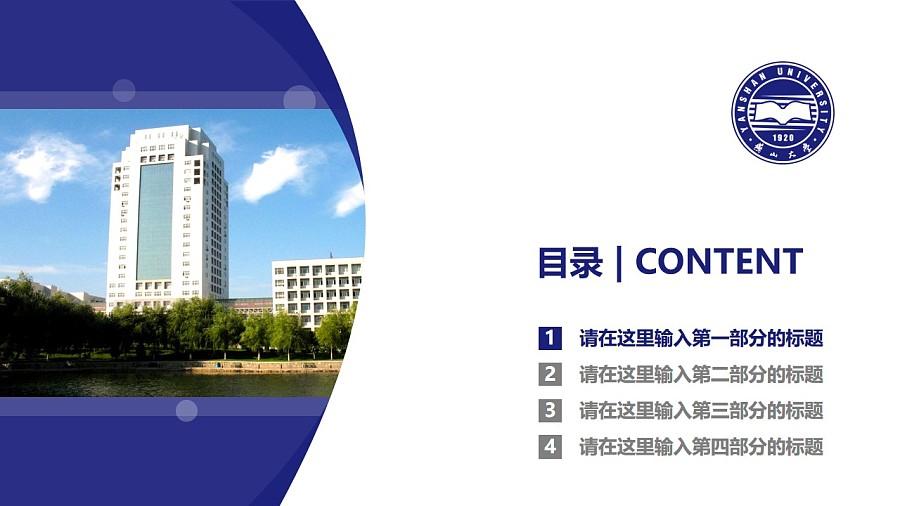 燕山大学PPT模板下载_幻灯片预览图3