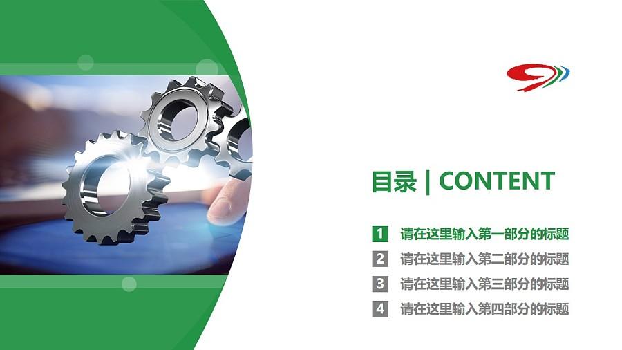 四川管理职业学院PPT模板下载_幻灯片预览图3